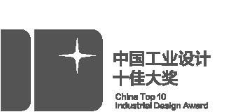 中国工业设计十佳