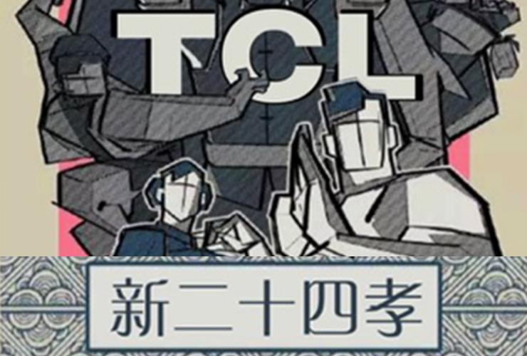 情感营销设计,2016年春节 TCL情感营销全案