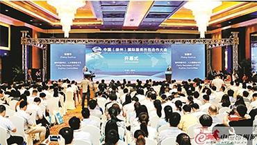 品物受邀参加中国(徐州)国际服务外包合作大会并做主题演讲