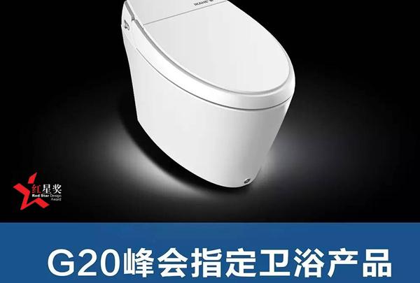智能马桶设计-极致服务塑造国礼标准