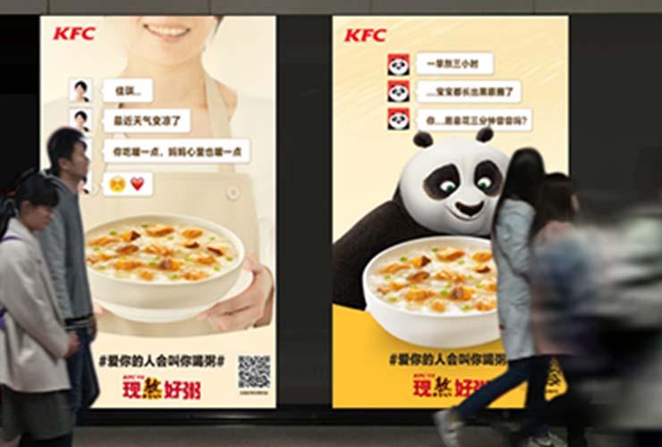肯德基广告营销设计,明明是速食店,却任性慢熬