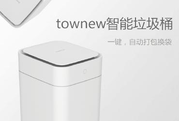 从1到100,塑造好商品 -Townew T1 垃圾桶创新亚博电竞官网