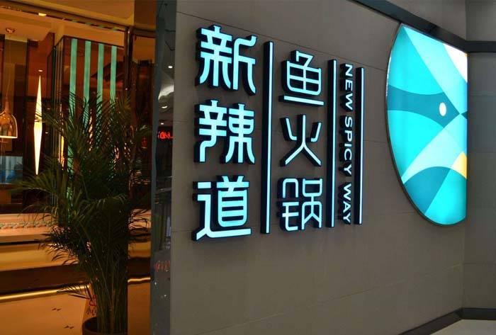 新辣道火锅服务创新设计,构想未来火锅餐饮服务业态