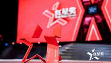 红星奖颁奖结束,品物将继续前行