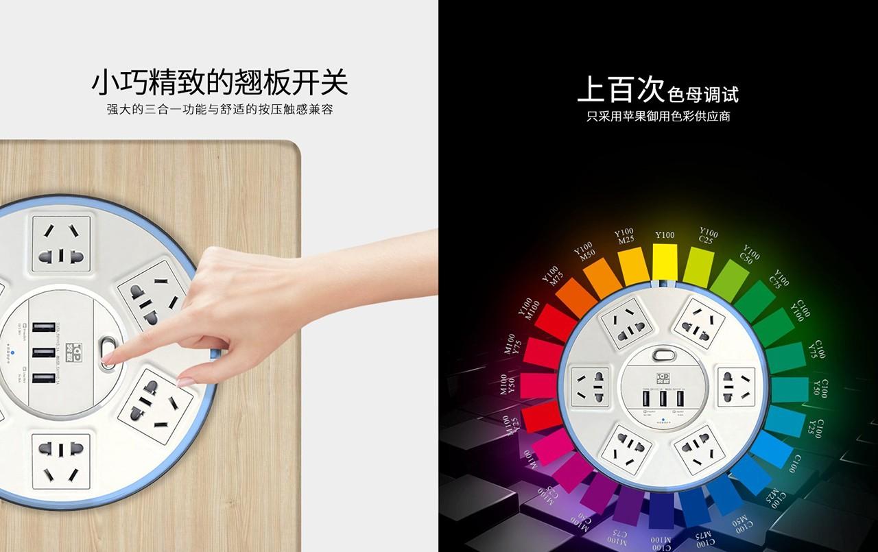 洞插座设计,察用户痛点驱动创新